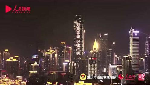 """你们的""""蓝朋友""""在重庆江边刷屏了 航拍超震撼消防主题灯光秀"""