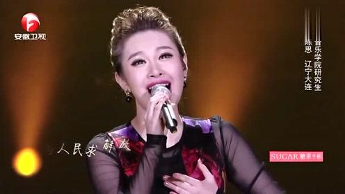 耳畔中国:音乐学院研究生陈思演唱经典歌曲《沂蒙颂》,太好听了