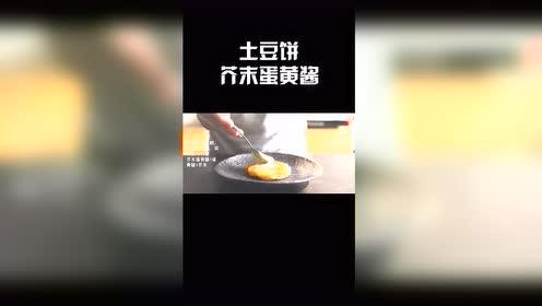 制作流心炸鸡蛋