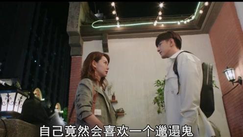 《没有秘密的你》林星然终于承认喜欢江夏,江夏这是在玩套路?