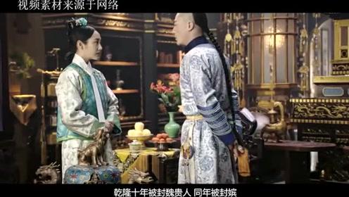 """令妃管理后宫多年,乾隆为何不给她一个皇后名分?因为她""""不配"""""""