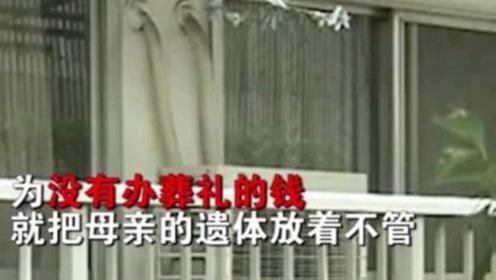 日本八旬老人陈尸家中飘恶臭,52岁啃老儿子:没钱安葬就在家放着!
