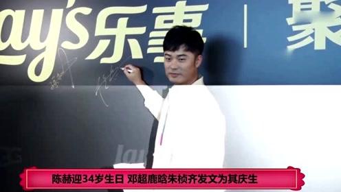 陈赫迎34岁生日 邓超鹿晗朱桢齐发文为其庆生