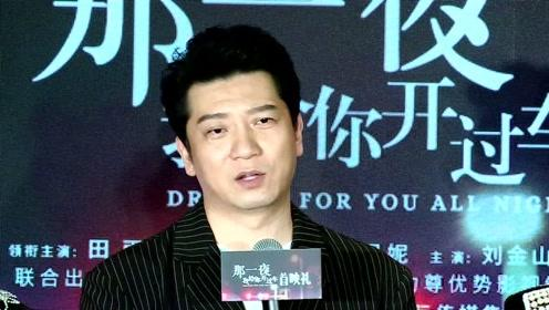 电影《那一夜,我给你开过车》北京首映 主演田雨为角色日夜颠倒