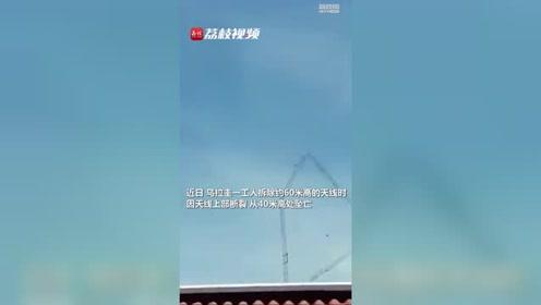 乌拉圭工人施工时天线塔折断 28岁小伙从40米高处坠地而死