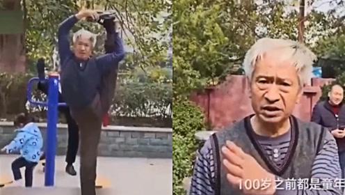 100岁之前都是童年:70岁大爷公园锻炼全程高能