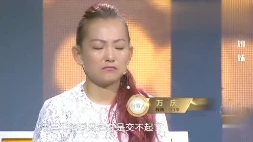 不要脸妹妹问姐姐要钱,还动手打骂姐姐,涂磊质问你怎么会打人