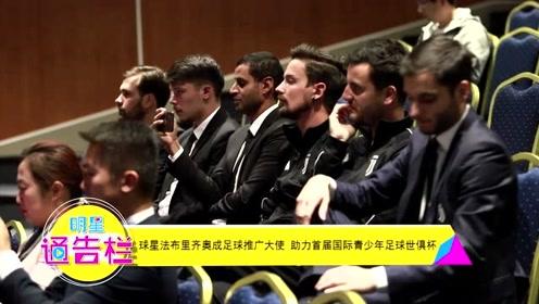 球星法布里齐奥成足球推广大使 助力首届国际青少年足球世俱杯