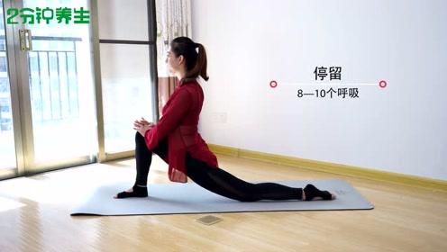 女性健康保养动作,每天10分钟拉伸腹股沟,防堵塞,排毒素养骨盆