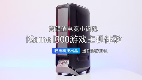 高颜值电竞小钢炮:iGame I300游戏主机体验