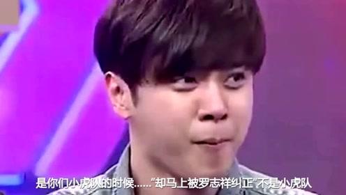 被张卫健当成小虎队成员 罗志祥幽默再回应:拉黑