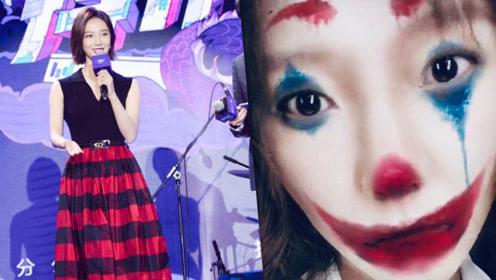 王珞丹晒九宫格小丑妆自拍 网友看后大呼被吓一跳