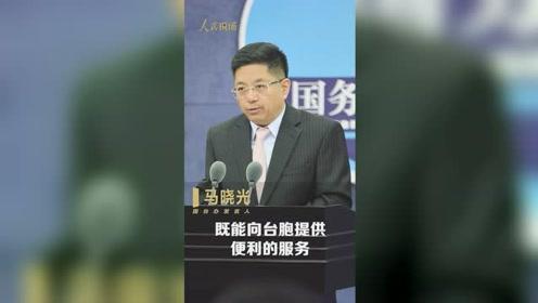 """国台办:台湾成""""双十一""""购买金额增幅最大地区"""