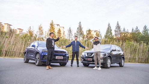 星越VS奇骏,谁才是落地20万以内最值得买的家用SUV?