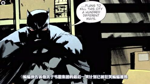 蝙蝠侠中毒,他们被袭击,另一位残酷骑士来了