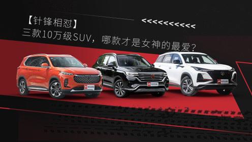 针锋相怼:三款10万级SUV,哪款才是女神的最爱?
