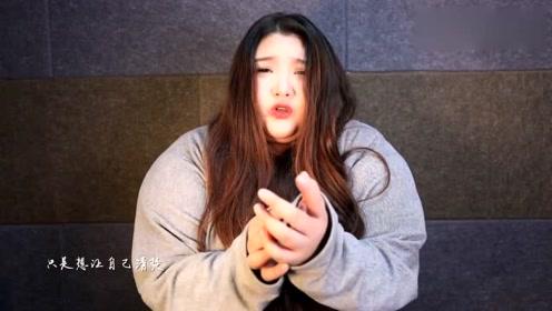 胖女孩翻唱《孤芳自赏》,诠释了她对自重的烦恼与自卑,令人眼眶浸湿!