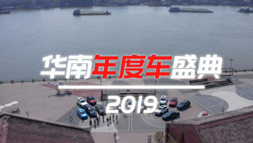 2019华南年度车盛典海选现场直击