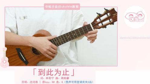 到此为止-连诗雅 尤克里里弹唱教学