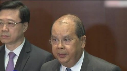 香港政务司司长张建宗:政府有决心、有信心、有能力止暴制乱