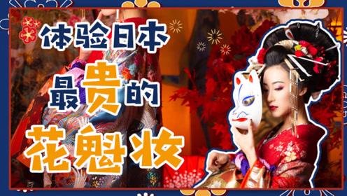 体验日本最贵的花魁妆!