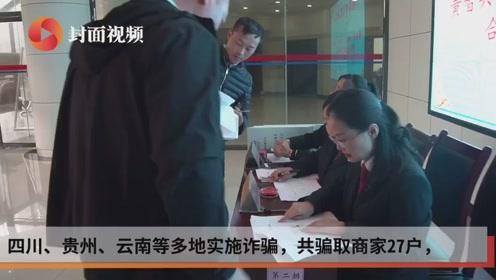 隆昌法院对一起合同诈骗案进行集中退赔