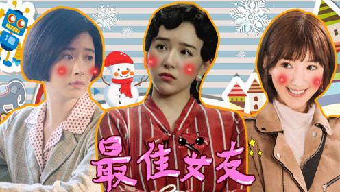 冬季女友特辑!蒋欣毛晓彤阚清子火象星座暖你一冬!