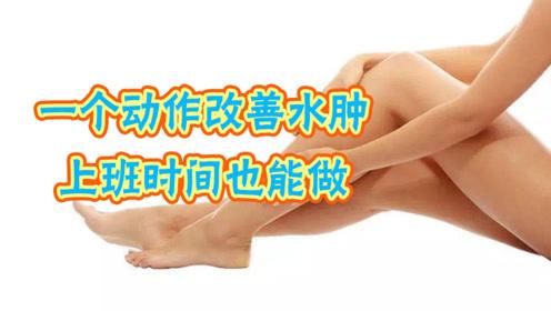 下半身水肿怎么瘦?健康医师:学会这几招,轻松改善腿部水肿!