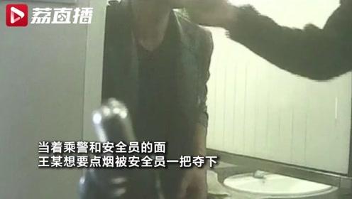 醉汉高铁抽烟不听劝还要再来两根 被民警从嘴里一把夺下