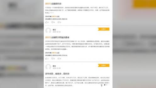 突发!美利金融北京总部及分部遭警方上门调查