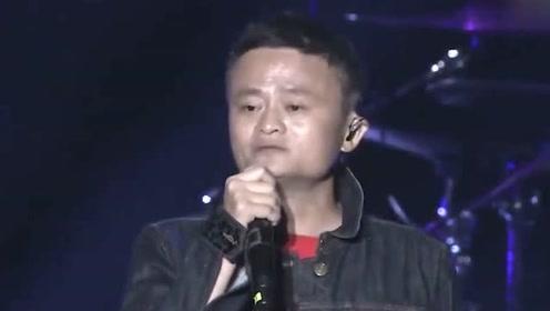 马云翻唱《我终于失去了你》,歌声太带劲,听就上瘾了!