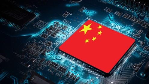 中国人自己的芯片,几代科学家,几百人共同努力,终于实现量产!