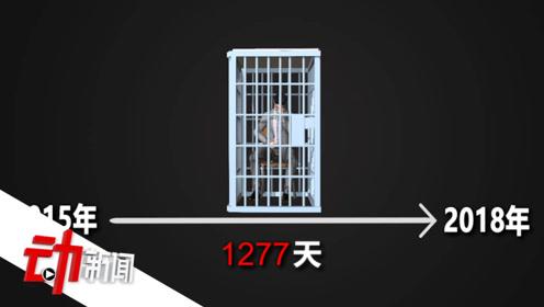 4年114次庭审!清华海归博士被羁押1277天获赔54万