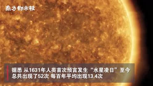 """水星凌日来袭!""""小黑痣""""暴走太阳表面,下一次要等到2032年"""