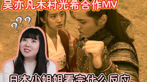 日本小姐姐看吴亦凡最新MV什么反应 木村光希在日本有名吗?