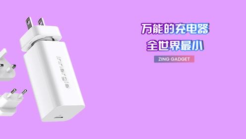 超实用!全世界最小的充电器!