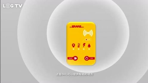 DHL推出智能传感器,实时监控货物运输状态