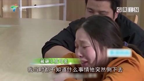 高空坠物又惹祸 4岁男童被砸中 妈妈:我抱都抱不住!