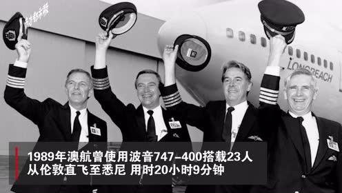 澳航超长航班成功破历史纪录飞行!伦敦直飞悉尼仅需19小时