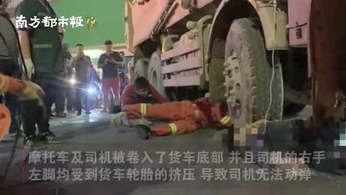 惠州一货车拐弯致视线盲区,摩托车司机被卷车底