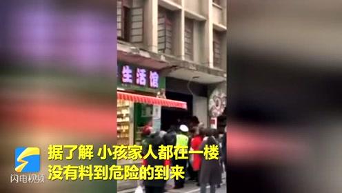 惊险!贵州一3岁小孩翻窗二楼坠下 热心群众冲上前徒手接住