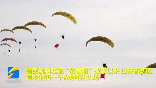 岚山通用机场获得使用许可证 系山东首个A类通用机场