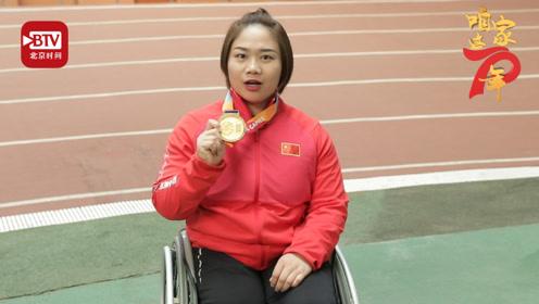 小学因病致残6年没上体育课 19年后她是奥运会冠军