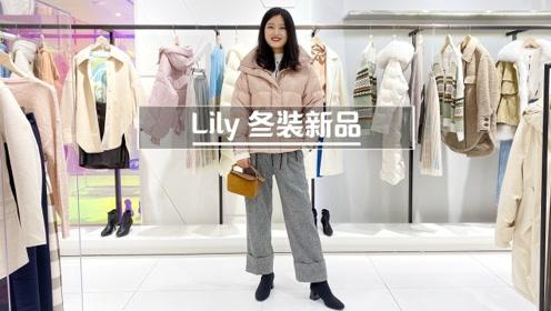 试穿Lily冬装新品,职场通勤首选,简约优雅也够吸睛