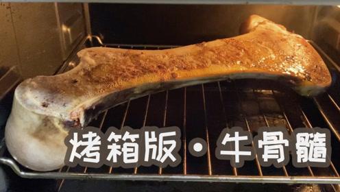自制烧烤架有毒!无奈舍弃改用烤箱 一期油香腻的吃播