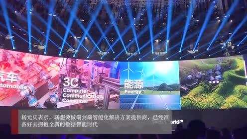 杨元庆宣布联想与施耐德合作,涉及大数据、工业互联网