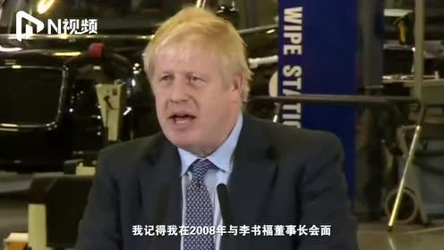 英国首相试驾伦敦电动出租车,约翰逊:这是一场绿色的工业革命