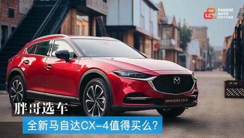胖哥选车 全新马自达CX-4值得买么?