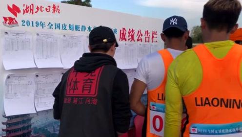 全国皮划艇静水秋季冠军赛在鄂州红莲湖开桨