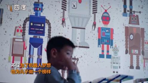 """我的""""机器人""""妈妈!女博士梦想打造机器人理想国 6岁儿子是她的伙伴"""